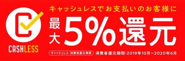 キャッシュレス決済で最大5%還元